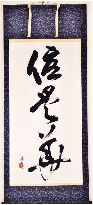 Yuuko_Suzuki__-_calligraphie_Udon-gu=C3=A9_-_encr_=  =_utf-8_Q_e_sur_papier_-_montage_kakejiku_-200X100_TBD
